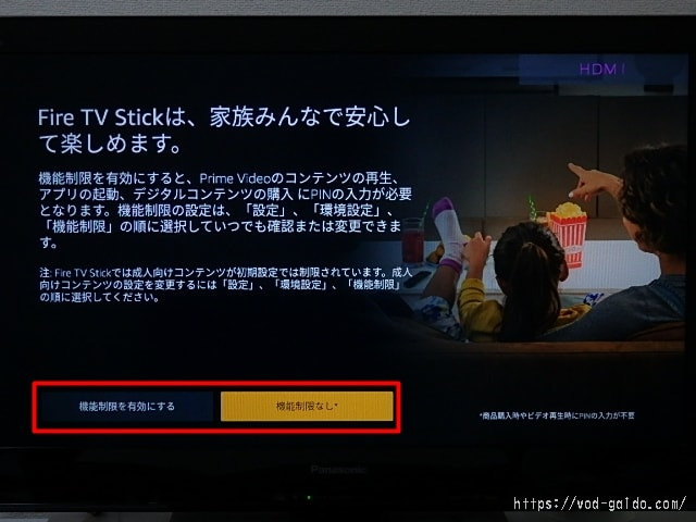 Fire TV Stickのセットアップで機能制限を選択