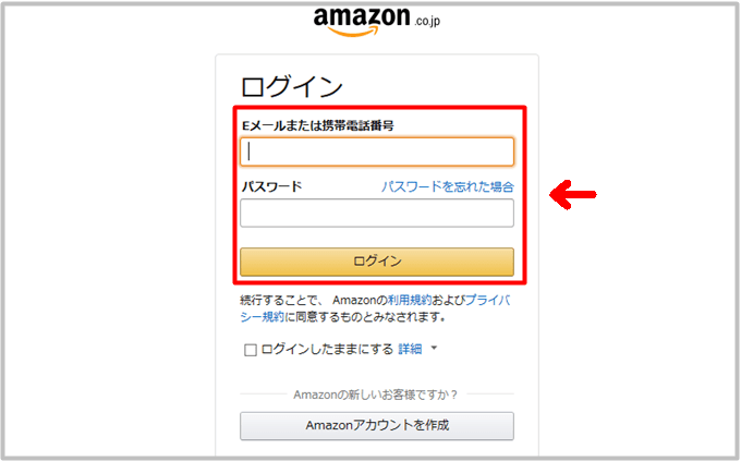 Amazonプライム・ビデオにパソコンからログインする手順2