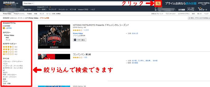 Amazonプライム・ビデオの作品をパソコンで検索する方法2
