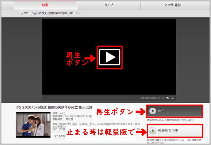 パソコンでFODプレミアムで見放題の動画を見る手順2