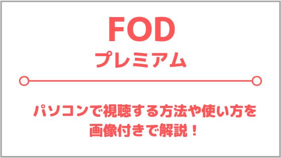 FODプレミアムをパソコンで視聴する方法のアイキャッチ