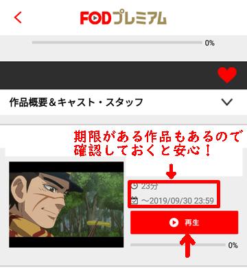 FODアプリで動画を再生する