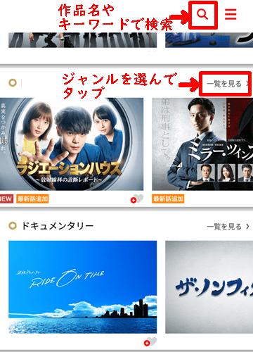 FODアプリで作品を検索する方法1