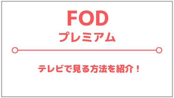 FODプレミアムをテレビで見る方法を紹介のアイキャッチ