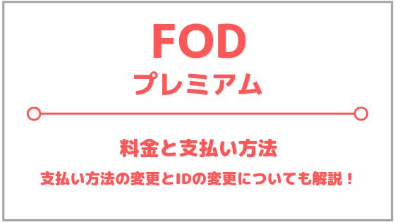 FODプレミアムの料金と支払い方法について