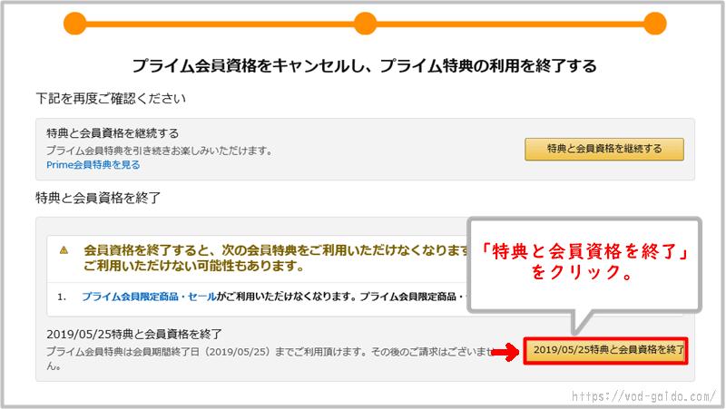 Amazonプライム・ビデオをパソコンから解約する手順6