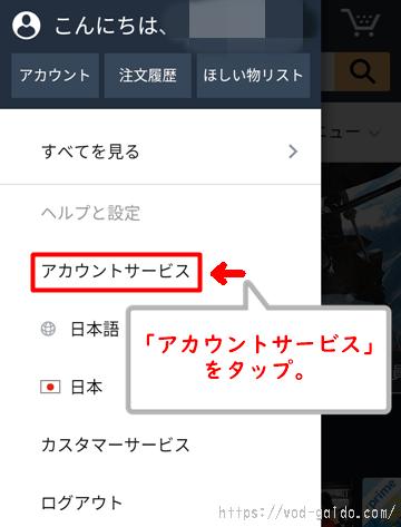 Amazonプライム・ビデオをスマホから解約する手順2