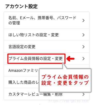 Amazonプライム・ビデオをスマホから解約する手順3