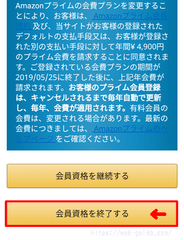 Amazonプライム・ビデオをスマホから解約する手順6