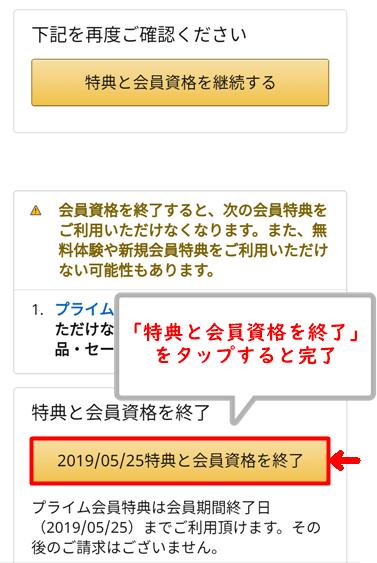 Amazonプライム・ビデオをスマホから解約する手順7