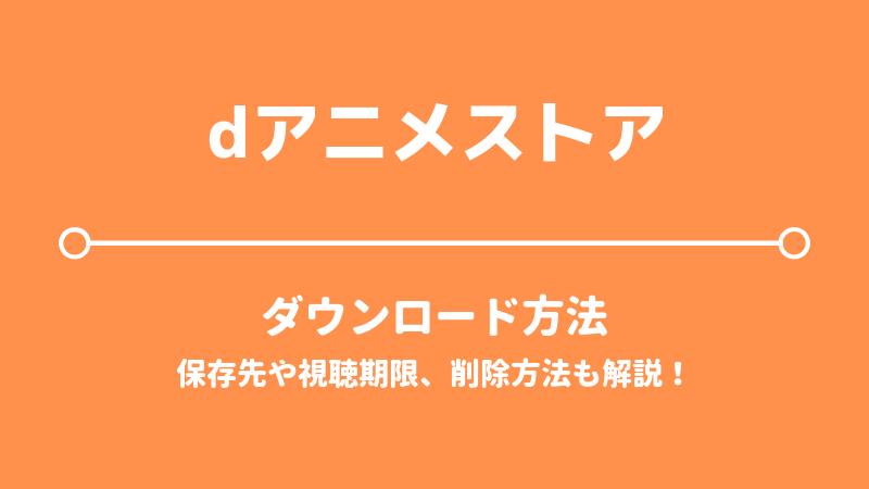 アニメ d