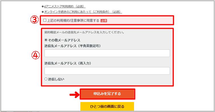 dアカウントを持っている人がdアニメストアに登録する時の確認画面