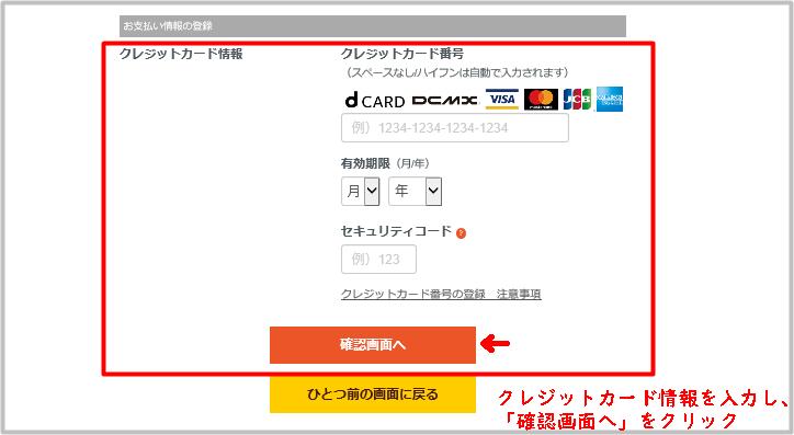 ドコモ以外のユーザーでdアカウントが無い場合のクレジットカード情報入力画面