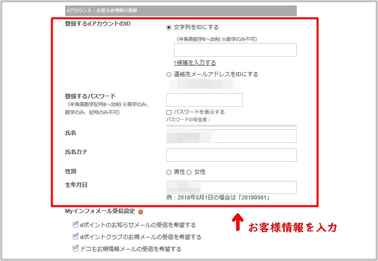 ドコモ以外のユーザーでdアカウントが無い場合のお客様情報入力画面