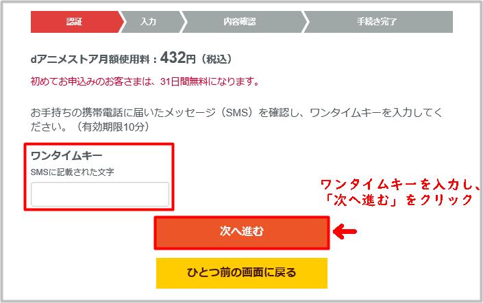 ドコモユーザーでdアカウントが無い場合のワンタイムキー入力画面