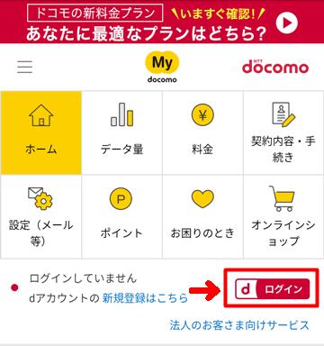 dアニメストアの支払い方法の変更手順1