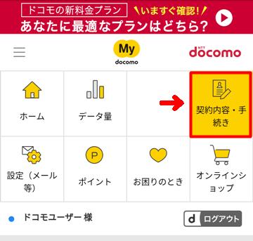 dアニメストアの支払い方法の変更手順2