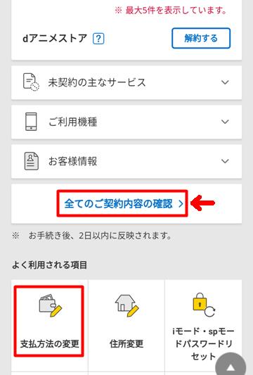 dアニメストアの支払い方法の変更手順3