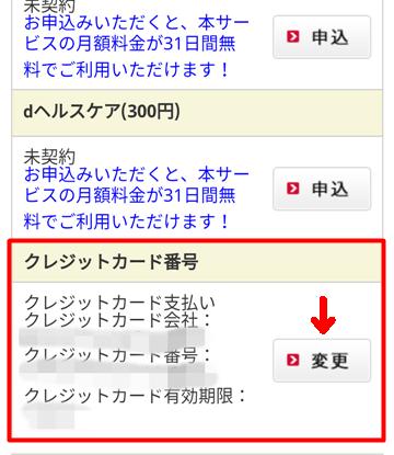 dアニメストアの支払い方法の変更手順4