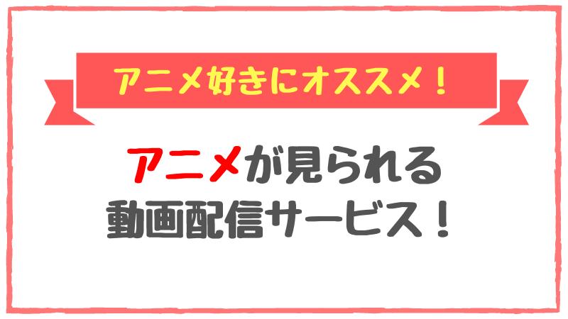 アニメ 動画 配信 サービス