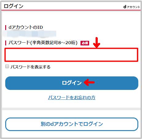 dアニメストアにパソコンでログインする手順3