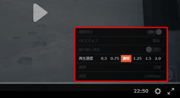 dアニメストアをパソコンで視聴中に再生速度を変更する