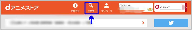 dアニメストアの作品をパソコンで検索する手順1