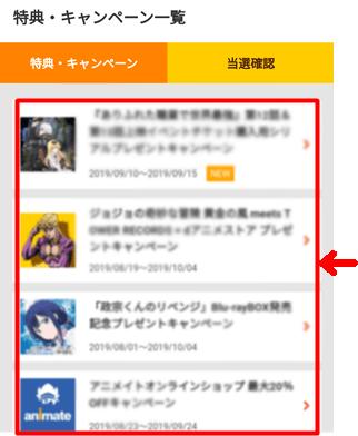 dアニメストアのアプリでキャンペーンを利用する2