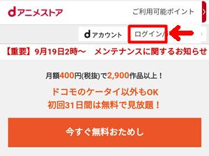 dアニメストアのアプリにログインする手順1