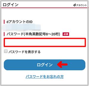 dアニメストアのアプリにログインする手順3