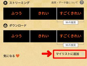 dアニメストアアプリのマイリストに追加する手順1