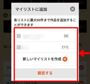 dアニメストアアプリのマイリストに追加する手順2