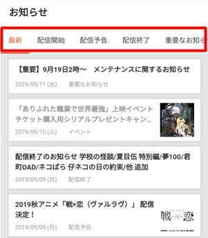 dアニメストアのアプリのお知らせ2