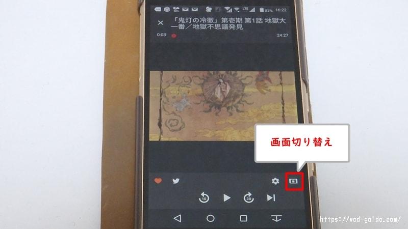 dアニメストアのアプリで再生中の縦画面の表示画面