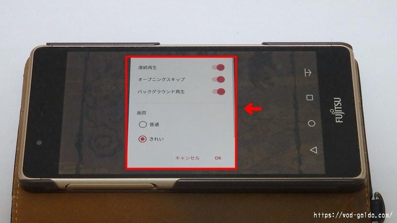 dアニメストアのアプリで再生中の設定画面