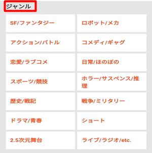 dアニメストアのアプリで作品を検索する方法2-2