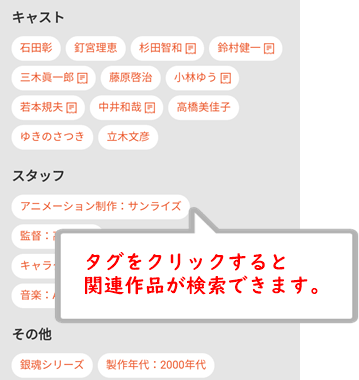 dアニメストアのアプリで作品を検索する方法3