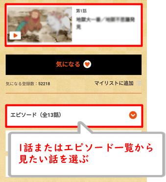 dアニメストアのアプリで視聴する手順1