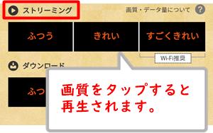dアニメストアのアプリで視聴する手順2