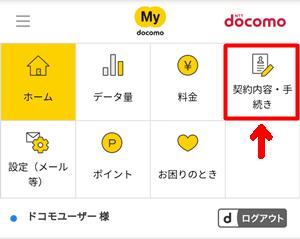 dアニメストアが解約されているかMydocomoから確認する手順1