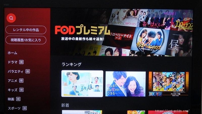 Fire TV StickのFODアプリにログイン完了後の画面
