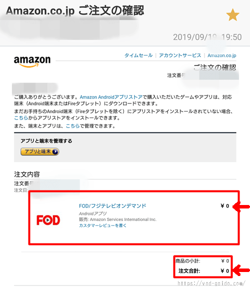 FODアプリをインストール後にAmazonから届くメール