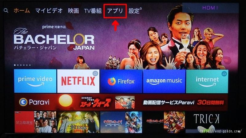 FODプレミアムをFire TV Stickで見るための手順1「アプリ」を選択