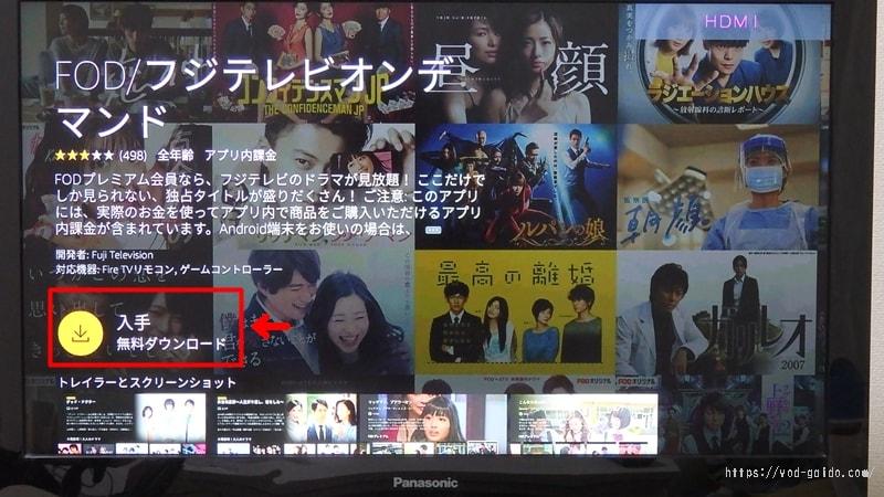 FODプレミアムをFire TV Stickで見るための手順3「入手無料ダウンロード」を選択