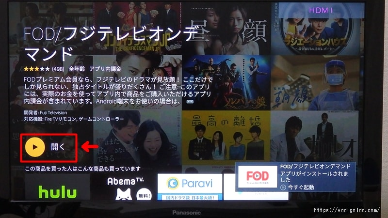 FODプレミアムをFire TV Stickで見るための手順4「開く」を選択