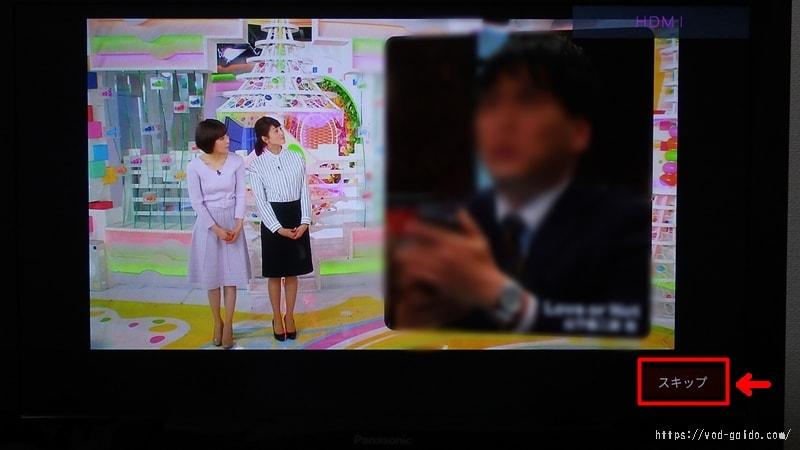FODプレミアムをFire TV Stickで見るための手順5「スキップ」を選択
