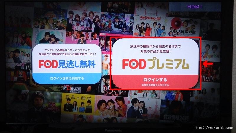 FODプレミアムをFire TV Stickで見るための手順6「ログインする」を選択