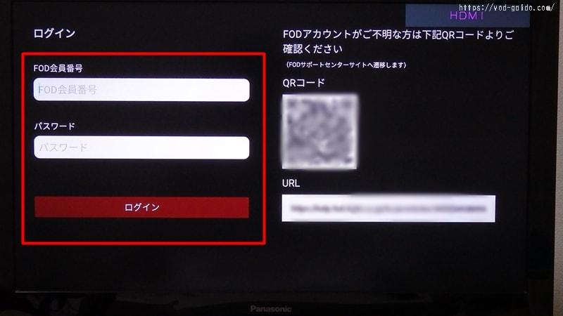 FODプレミアムをFire TV Stickで見るための手順7-2