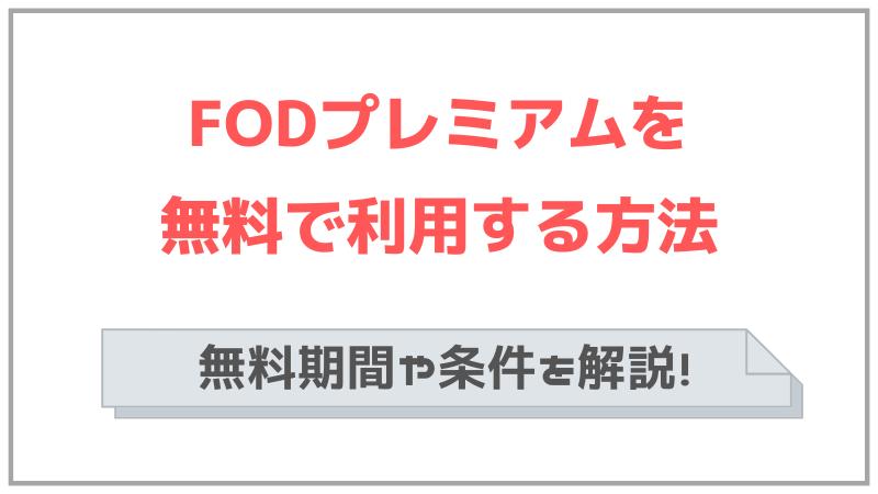 FODプレミアムを無料で利用する方法!