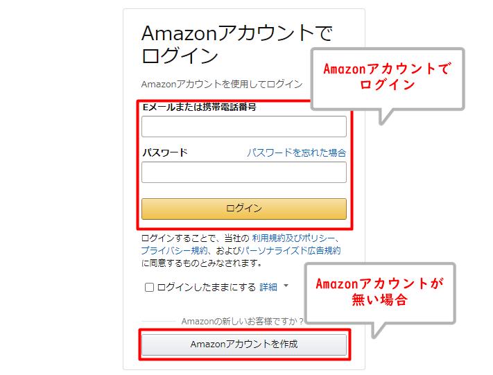 Amazonアカウントでログインします